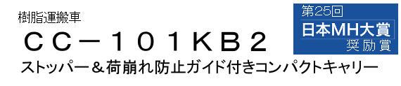 CC-101kb2_midashi.jpg